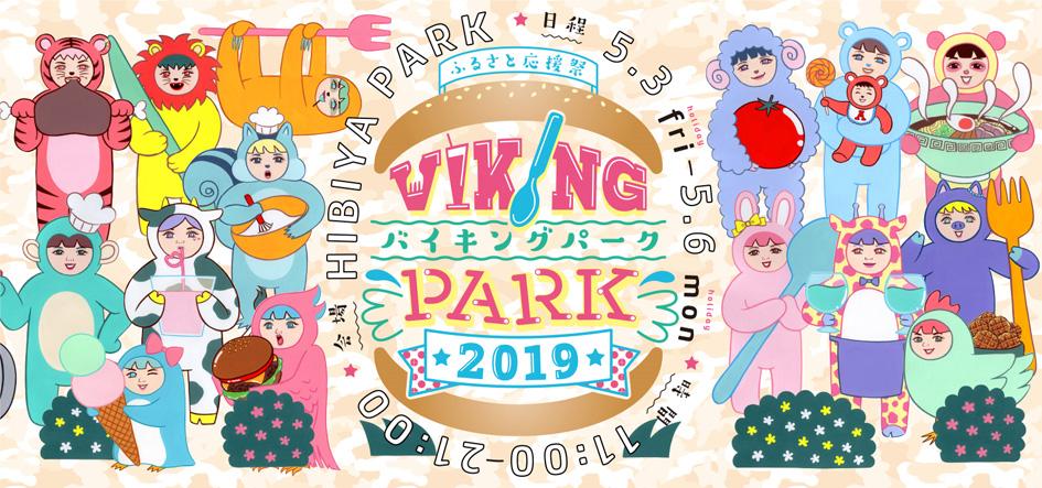 バイキングパーク2019