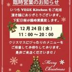 12.24臨時営業のお知らせ