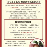 BOX販売価格変更案内2015.03.18