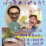 6.20鯖棒寿司