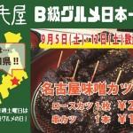 0905.12味噌カツ