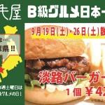 0919.26淡路バーガー