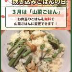 2016.3山菜ごはん稲毛屋