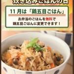 2016.11鶏五目ごはん