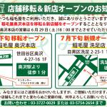 移転&新店オープンPOP_01
