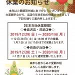 2019-2020稲毛屋年末年始のご案内_01