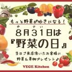 野菜の日HP用