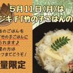 竹の子ごはんの日