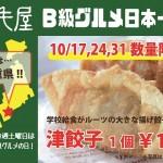 1017.24.31津餃子
