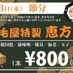 2016稲毛屋恵方巻横
