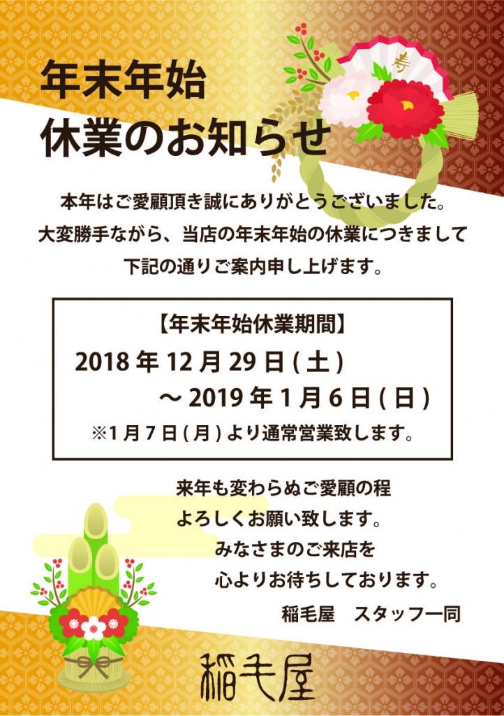 2018-2019稲毛屋年末年始のご案内